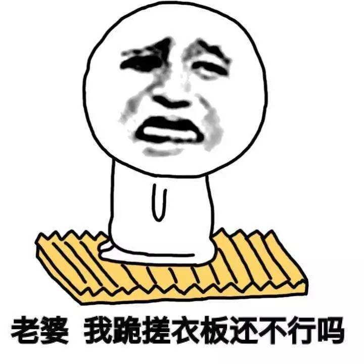 """【网络热词】""""跪搓衣板""""是什么意思?"""