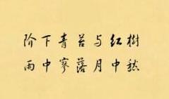 """""""阶下青苔与红树,雨中寥落月中愁""""是什么意思?"""