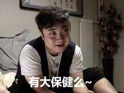 """【网络热词】""""大保健""""是什么意思?"""
