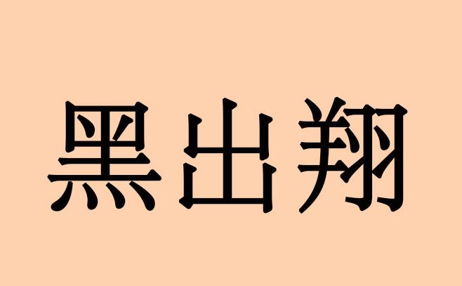 """【网络用语】""""黑出翔""""是什么意思?"""