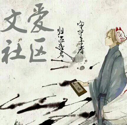 """【网络用语】""""文爱""""是什么意思?"""