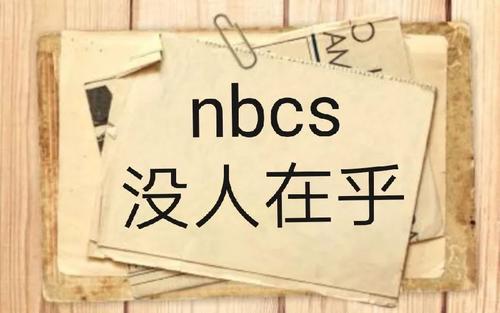 """【网络用语】""""nbcs""""是什么意思?"""