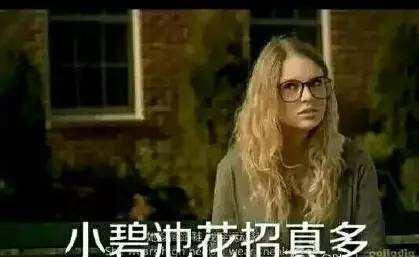 """【网络用语】""""碧池""""是什么意思?"""