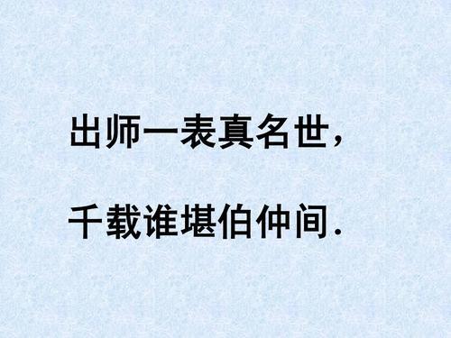"""""""出师一表真名世,千载谁堪伯仲间""""是什么意思?"""
