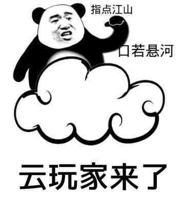 """【网络用语】""""云玩家""""是什么意思?"""