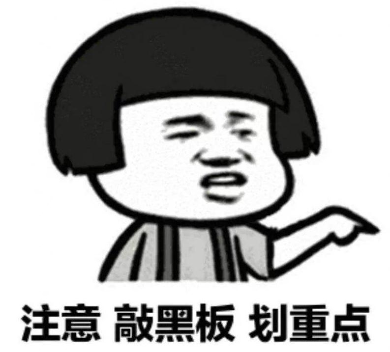 """【网络用语】""""敲黑板划重点""""是什么意思?"""