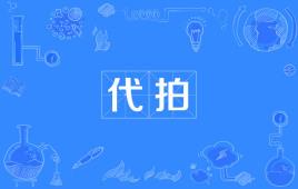 """【网络流行语】""""代拍""""是什么意思?"""