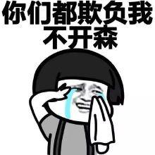 """【网络用语】""""开森""""是什么意思?"""