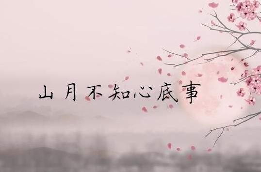 """""""山月不知心里事,水风空落眼前花""""是什么意思?"""
