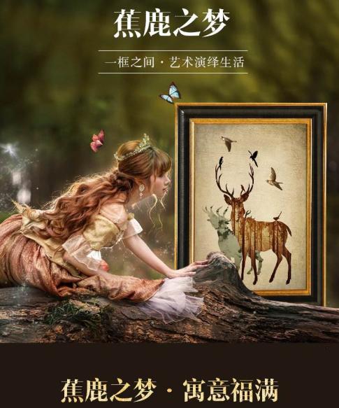 """""""毕竟几人真得鹿,不知终日梦为鱼""""是什么意思?"""