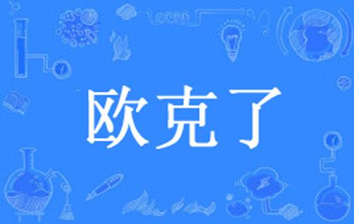 """【网络用语】""""欧克""""是什么意思?"""
