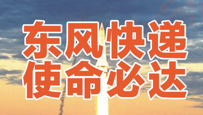 """""""东风快递,使命必达""""是什么意思?"""