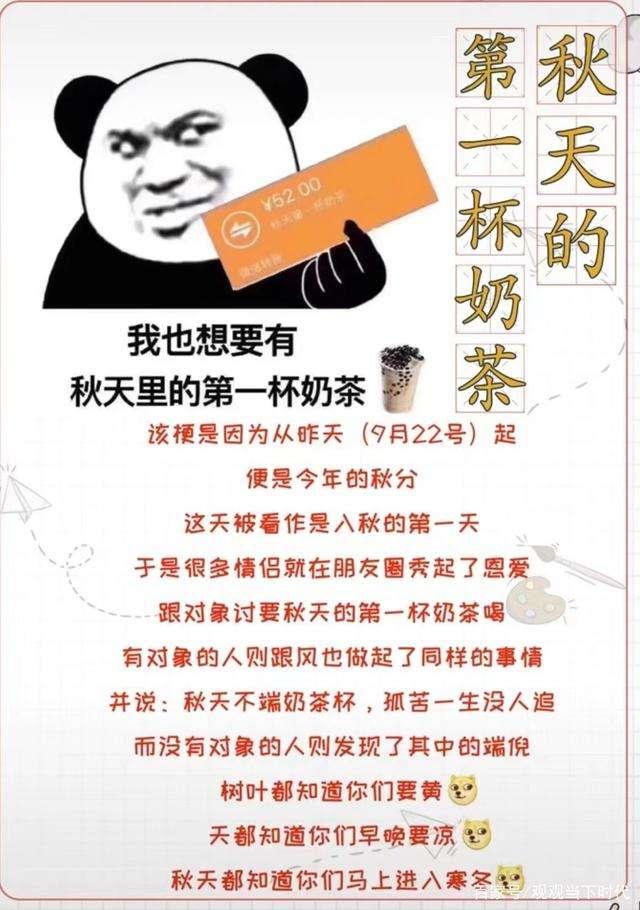 """【网络流行语】""""秋天的第一杯奶茶""""是什么意思?"""