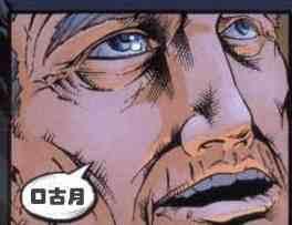 """【漫画用语】""""口古月""""是什么意思?"""