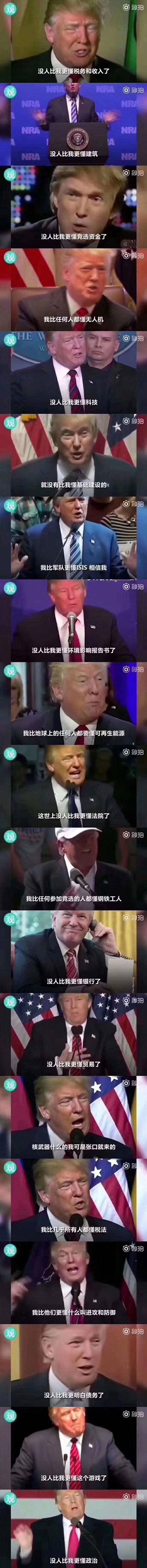 """【网络流行语】""""懂王""""是什么梗?"""