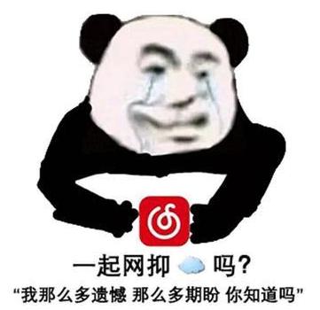 """【网络用语】""""网抑云""""是什么意思?"""