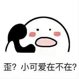 """【网络用语】""""口耐""""是什么意思?"""