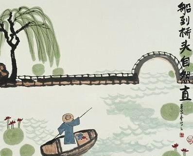 """""""车到山前必有路,船到桥头自然直""""是什么意思?"""