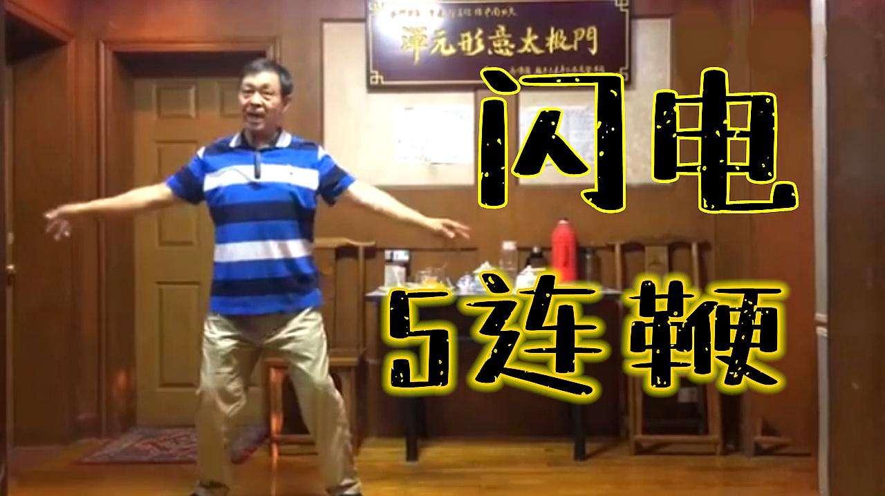 """【网络流行语】""""闪电五连鞭""""是什么梗?"""