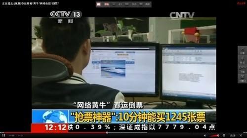 """【网络用语】""""网络黄牛""""是什么意思?"""