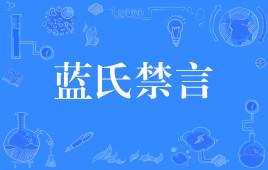 """【网络用语】""""蓝氏禁言""""是什么意思?"""