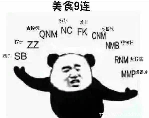 """【网络用语】""""美食九连""""是什么意思?"""