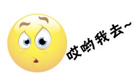 """【网络用语】""""哎哟我去""""是什么意思?"""
