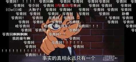 """【网络用语】""""爷青回""""是什么意思?"""