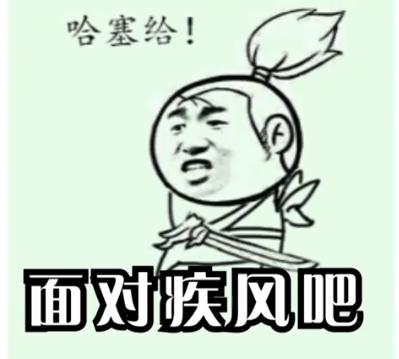 """【网络用语】""""面对疾风吧""""是什么意思?"""