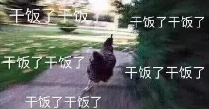 """【网络用语】""""干饭人""""是什么意思?"""