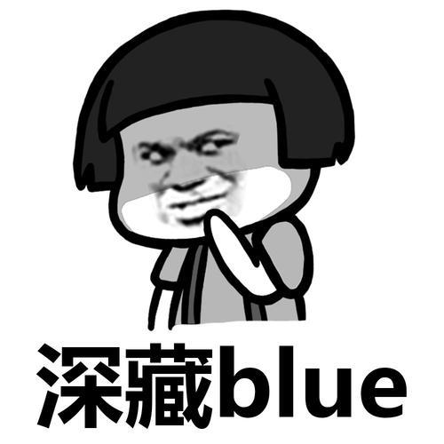 """【网络用语】""""深藏blue""""是什么意思?"""