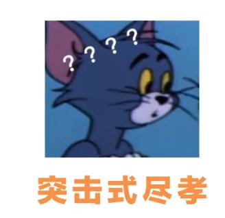 """【网络用语】""""突击式尽孝""""是什么意思?"""