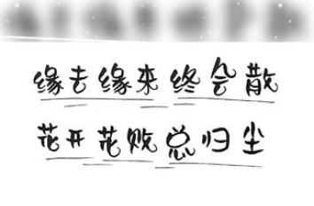 """""""缘来缘去终会散,花开花败总归尘""""是什么意思?"""