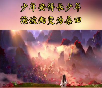 """""""少年安得长少年,海波尚变为沧田""""是什么意思?"""