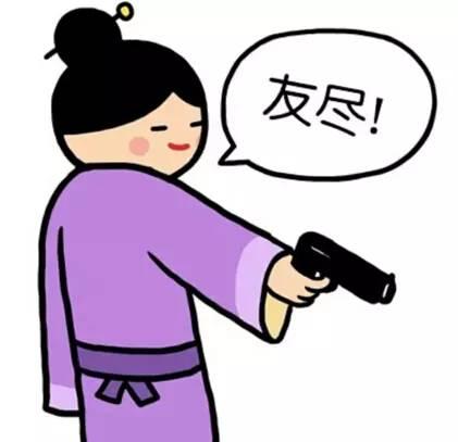"""【网络用语】""""友尽""""是什么意思?"""