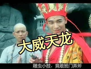 """【网络流行语】""""大威天龙""""是什么梗?"""
