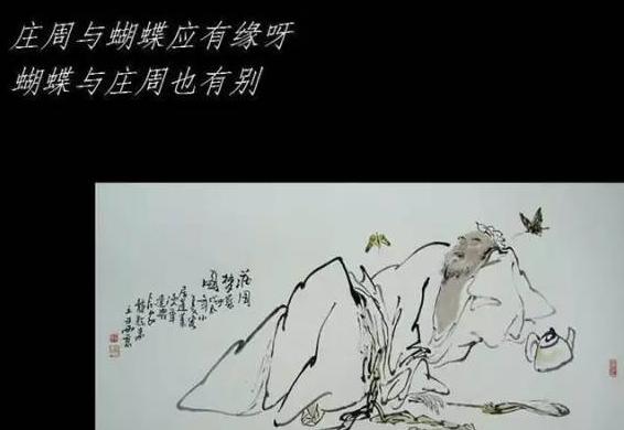 """""""终是庄周梦了蝶,你是恩赐也是劫""""是什么意思?"""