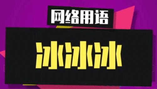 """【网络用语】""""冰冰冰""""是什么梗?"""