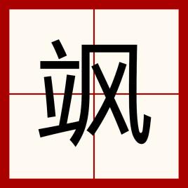 """【网络用语】""""飒""""是什么意思?"""