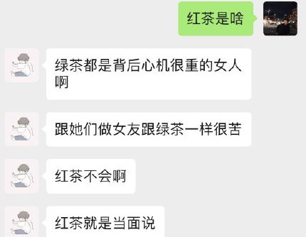"""【网络流行语】""""红茶女生""""是什么意思?"""