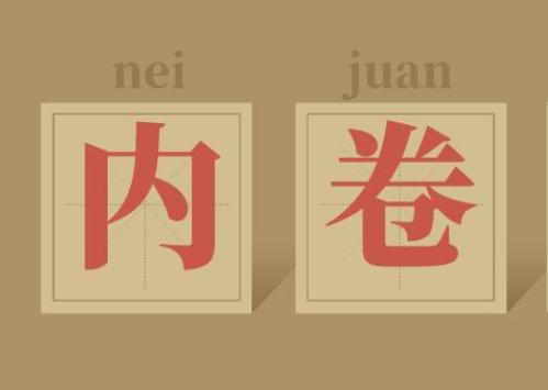 """【社会学术语】""""内卷""""是什么意思?"""