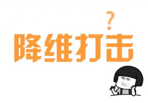 """【科幻名词】""""降维打击""""是什么意思?"""