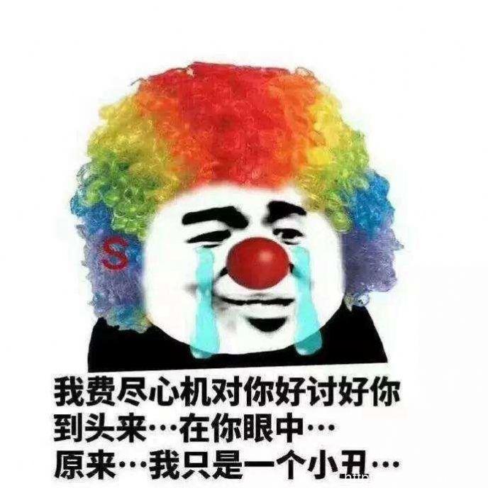 """【网络用语】""""小丑竟是我自己""""是什么意思?"""