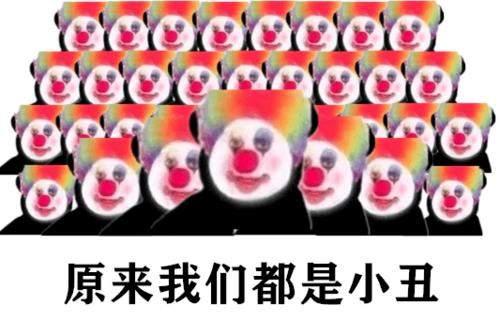 """【网络用语】""""小丑竟在我身边""""是什么意思?"""