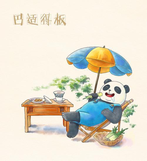 """【汉语方言】""""巴适""""是什么意思?"""