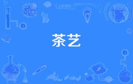 """【网络用语】""""茶艺""""是什么意思?"""
