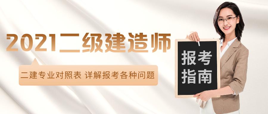 """021年二级建造师相关专业对照表【最新】"""""""