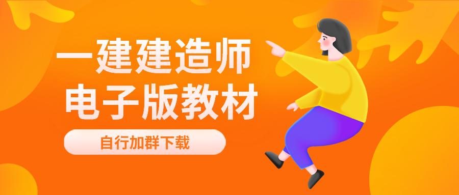 """021年一级建造师电子版教材-PDF免费下载"""""""