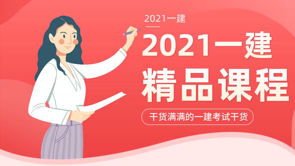 """021一级建造师新教材视频讲义百度云分享"""""""