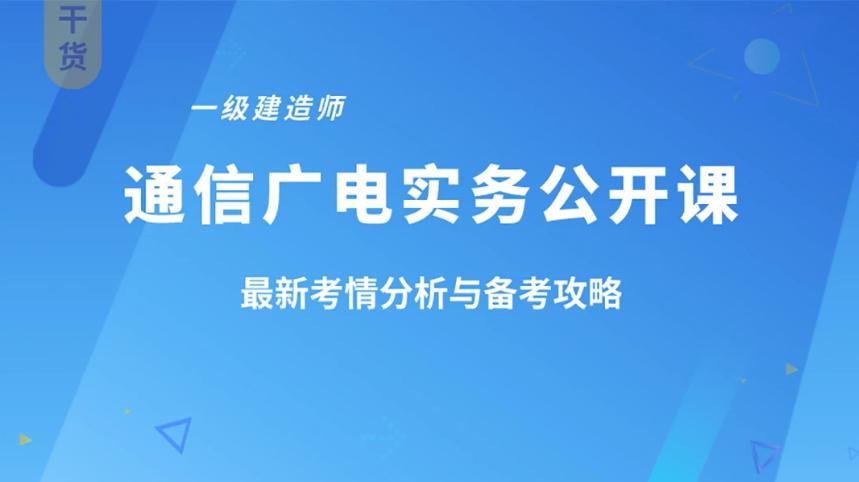 """021年一建通信与广电教程精讲班视频讲义下载"""""""